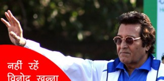 Actor Vinod Khanna