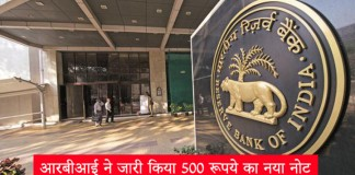 RBI releases new note